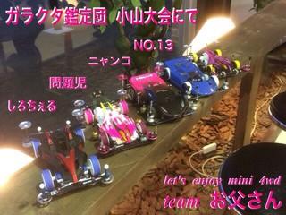 オヤカン大会with  team  お父さん!